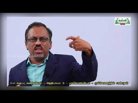 11th Maths முக்கோணவியல் அலகு 3 பகுதி 3 TM  Kalvi TV