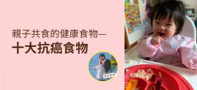 《親子共食的健康食物 — 十大抗癌食物》 by 雪梨媽媽