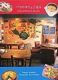 パリのカフェごはん―料理とスイーツ