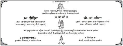 Marriage Invitation Card Format In Hindi   PaperInvite
