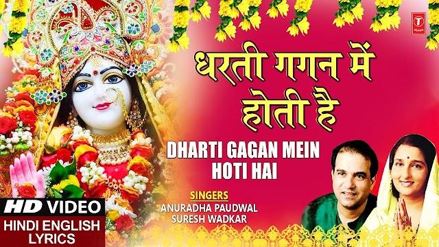 धरती गगन में होती है  devi bhajan pdf
