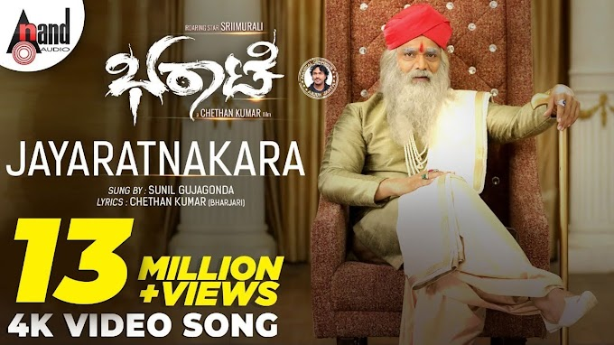 Jayaratnakara lyrics - Kannada Song lyrics - Bharate movie