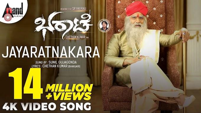 Jayaratnakara lyrics - Kannada Song lyrics - Bharate movie
