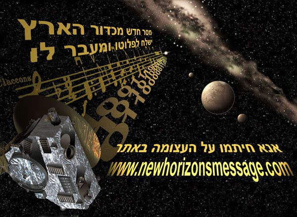 A New Horizons Message Initiative poster in Hebrew.