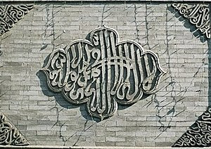 This Arabic calligraphy is one of the very few...