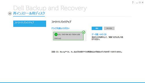 (5)「Dell Venue 8 Pro」 再インストール用ディスク作成