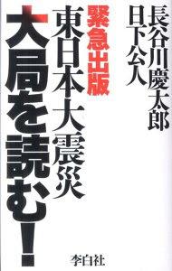 東日本大震災大局を読む!