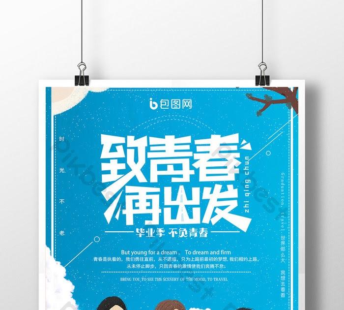 Desain Banner Wisuda Keren Terbaru - kumpulan contoh spanduk
