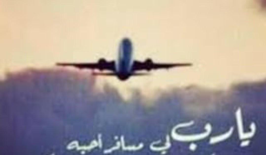 تويتر وداع مسافر