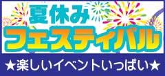 松菱,夏休み工作,夏休みフェスティバル