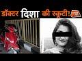 DR PRIYANKA REDDY के साथ हैदराबाद के उस HIGHWAY पर क्या हुआ था|CRIME TAK
