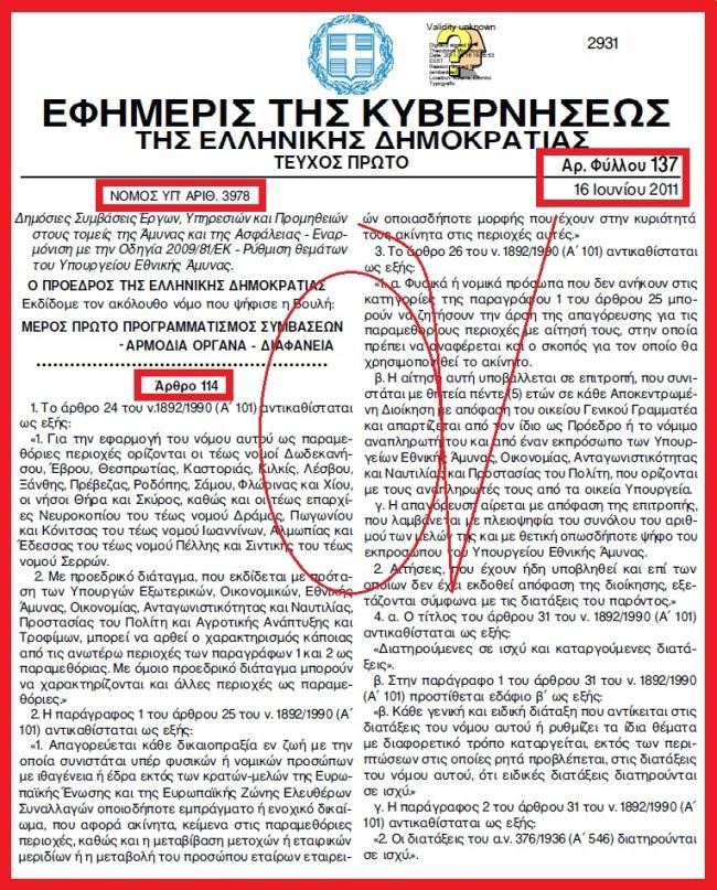 ΞΕΠΟΥΛΗΜΑ ΠΑΡΑΜΕΡΟΡΙΩΝ ΠΕΡΙΟΧΩΝ 2