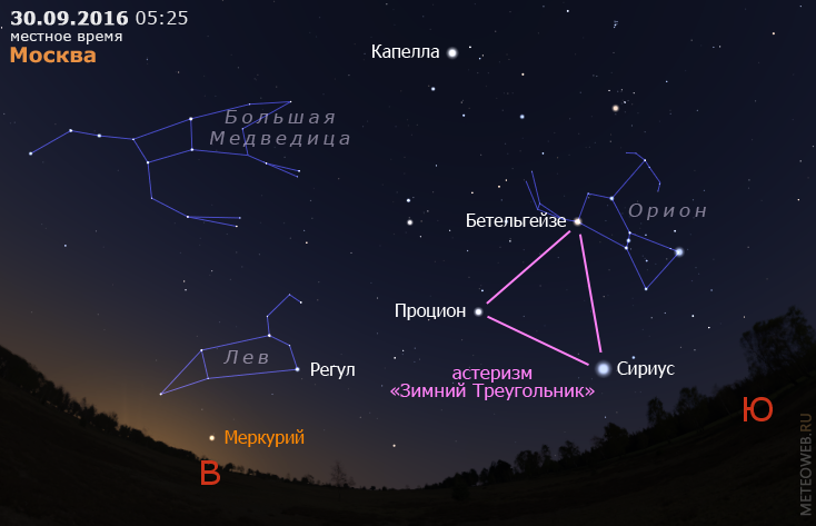 Меркурий на утреннем небе Москвы 30сентября 2016 г.