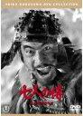 【送料無料】黒澤明DVDコレクション::七人の侍 [ 三船敏郎 ]