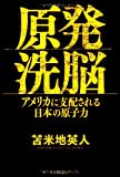 原発洗脳 アメリカに支配される日本の原子力