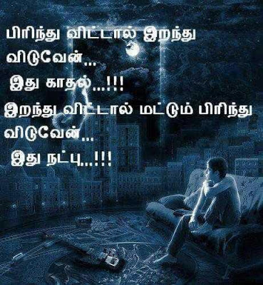 Friendship Photos With Tamil Quotes Facebook Image Share