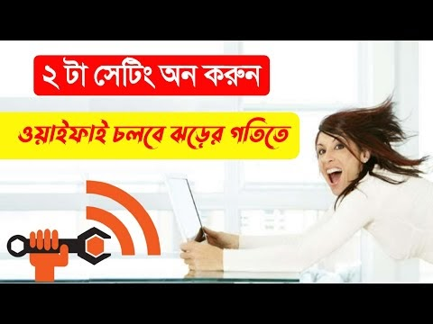 How to make your WiFi internet faster with two settings || new method - 2021