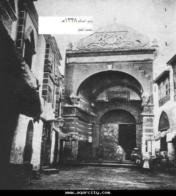 Haji - bab salam