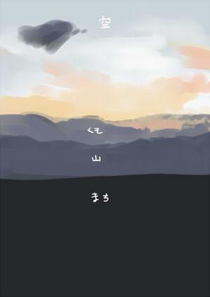 背景の描き方 Saiイラストメイキング