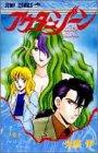 アウターゾーン 6 (ジャンプコミックス)