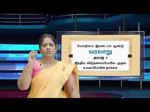 12th History இந்திய விடுதலைப்போரில் முதல் உலகப்போரின் பங்கு அலகு 3 Kalvi TV