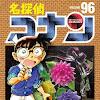 Detective Conan Volume 97