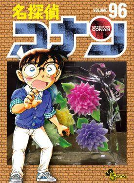 Detective Conan Volume 96 Bahasa Indonesia