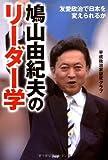 鳩山由紀夫のリーダー学