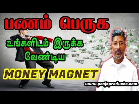 MONEY MAGNET | பணம் பெருக உங்களிடம் இருக்க வேண்டியது