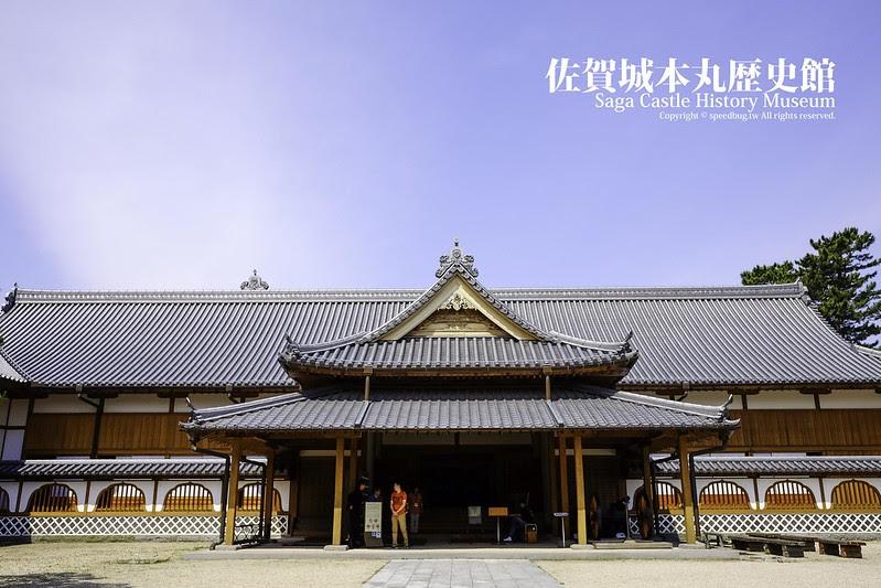佐賀城本丸歴史館 Saga Castle History Museum