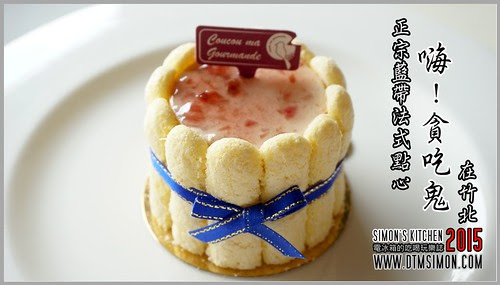 嗨貪吃鬼法式甜點00.jpg