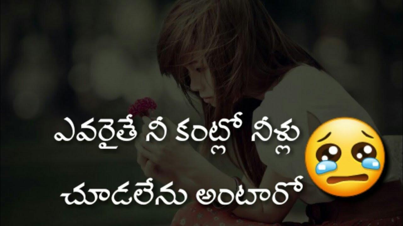 Sad Love Quotes Telugu Status Love Quotes Whatsapp Status Telugu