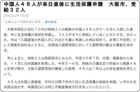 http://sankei.jp.msn.com/affairs/crime/100629/crm1006291343019-n1.htm