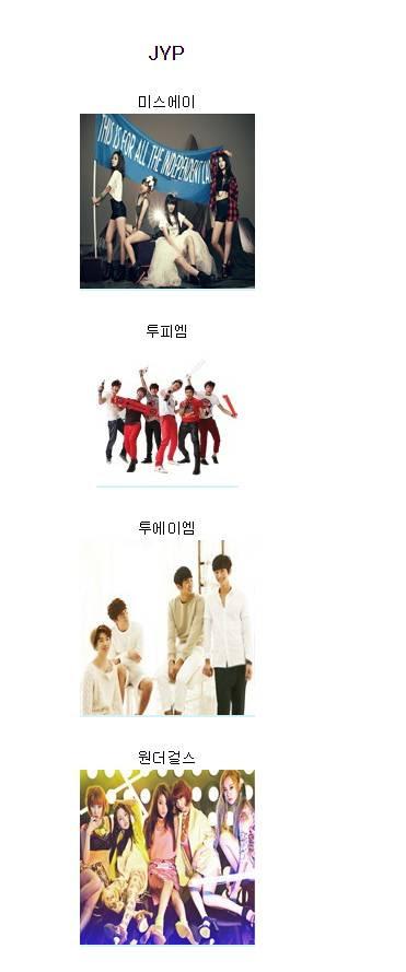 SM YG JYP 에서 가장 먼저 생각나는 아이돌은? | 인스티즈