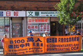 '唐人街口,声援中国民众退出中共相关组织的横幅'