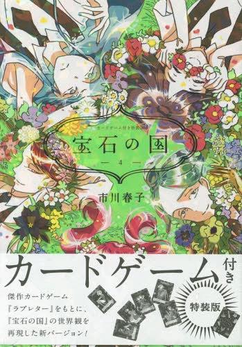 宝石の国 4 特装版 カードゲーム付き プレミアムkc 市川春子著 本