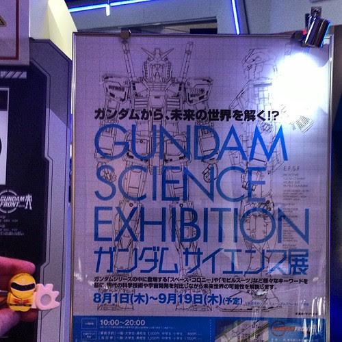 ガンダムサイエンス展、なかなか面白かった。