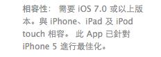 可悲的 iOS 7.0