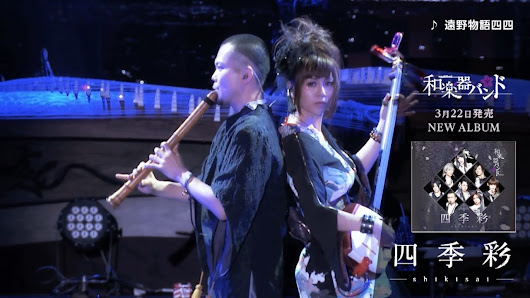 Wagakki Band - Shikisai Live Collection Launch