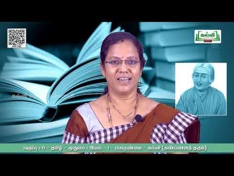 2nd Tamil கல்வி மூதுரை இயல் 1  பகுதி 1 Kalvi TV