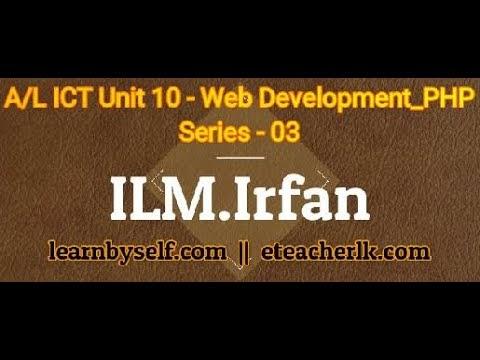 A/L ICT Unit 10 - PHP - Video Tutorial Series - 03