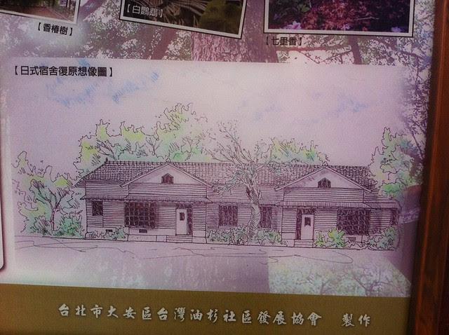 日式宿舍復原想像圖