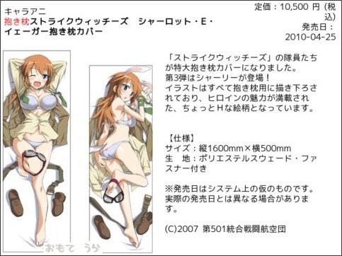 http://shop.m-matching.jp/chara/prd_detail.php?ID=10004083