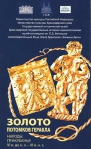 """Μόσχα: """"Ο χρυσός των απογόνων του Ηρακλή"""""""