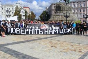 Болельщики просят вернуть ЦСКА