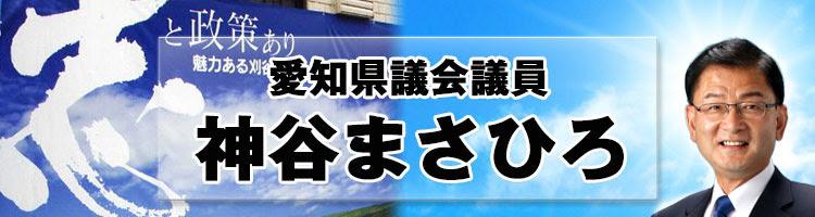 愛知県議会議員 神谷まさひろ