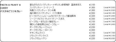 http://www.newotani.co.jp/tokyo/restaurant/satsuki/menu/alacarte.html