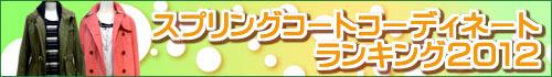 h24_spring_fbana2.jpg