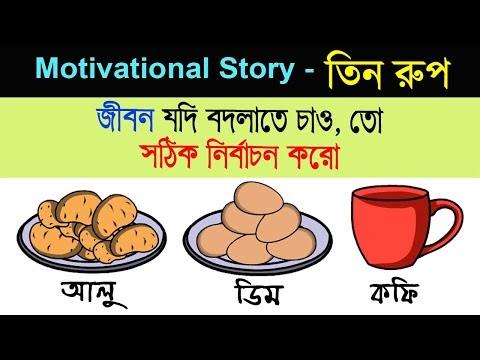 নিজের জীবনকে যদি বদলাতে চাও তো সঠিক নির্বাচন করো   bangla inspirational short stories   Positive story bangla