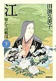 江(ごう)―姫たちの戦国〈下〉